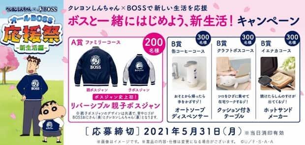 クローズド懸賞 キャンペーン ボス クレヨンしんちゃん