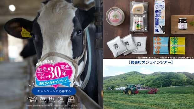 クローズド懸賞 キャンペーン タカナシ乳業
