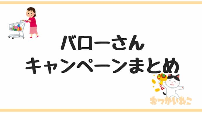 バローキャンペーン懸賞