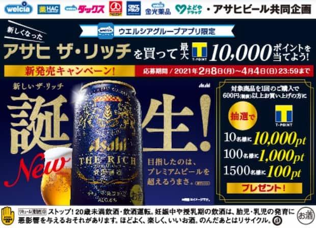 ウエルシア懸賞キャンペーンアサヒビールTポイント