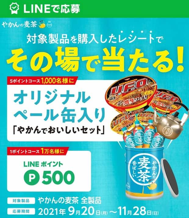 やかんの麦茶 クローズド懸賞 懸賞 キャンペーン