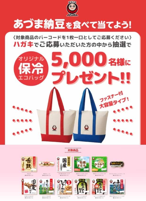 クローズド懸賞 キャンペーン あづま納豆