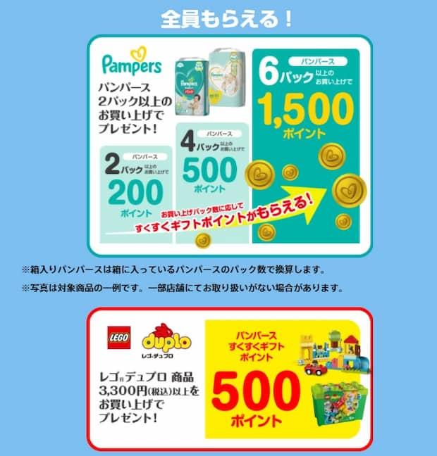 イオンキャンペーン 懸賞 レゴ