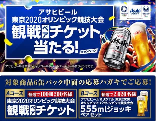 クローズド懸賞 キャンペーン アサヒビール オリンピック