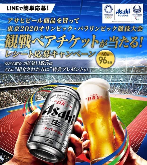 クローズド懸賞 キャンペーン アサヒビール