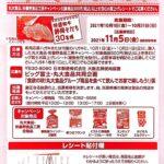 ビッグ富士 キャンペーン 懸賞 丸大食品