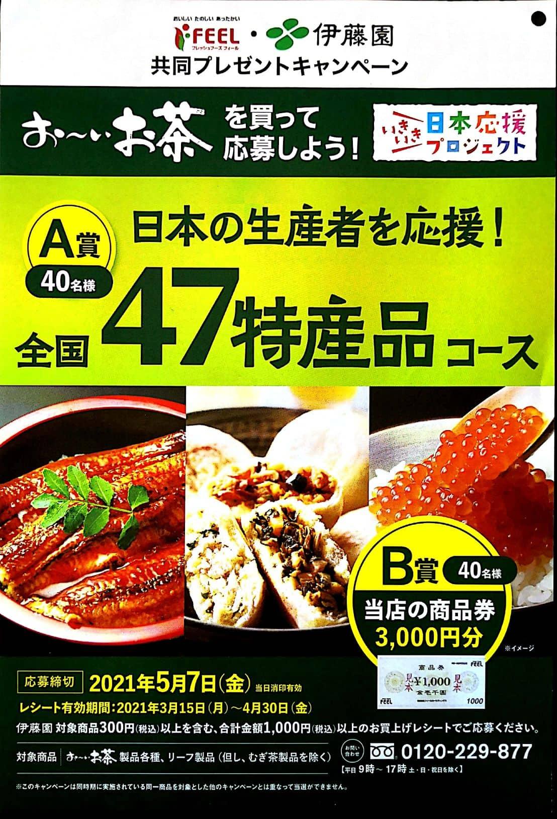 フィールキャンペーン 懸賞 伊藤園