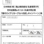 杏林堂 キャンペーン 懸賞 オハヨー乳業