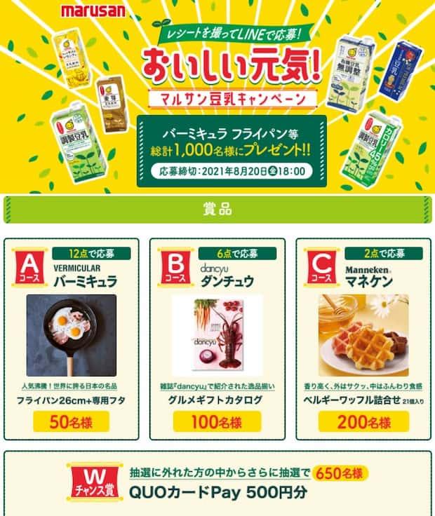 クローズド懸賞キャンペーンマルサン豆乳