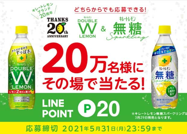クローズド懸賞キャンペーンキレートレモン