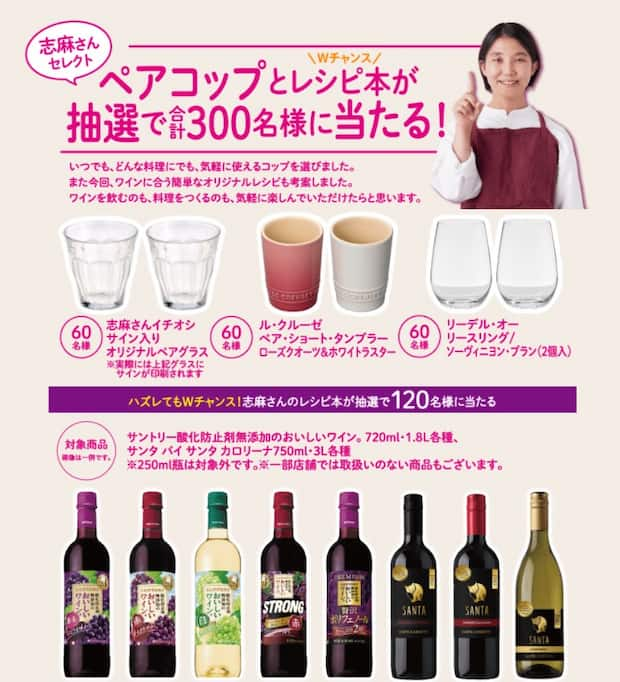 クローズド懸賞キャンペーンサントリーワイン
