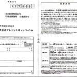 バロー キャンペーン 懸賞 伊藤園