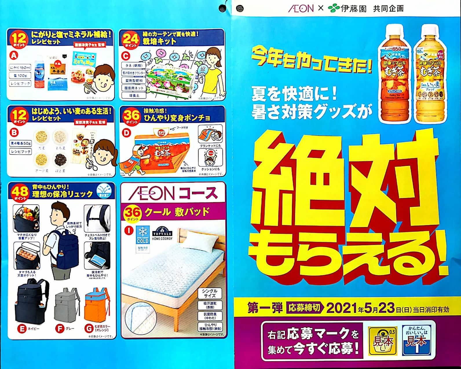 イオンキャンペーン 懸賞 伊藤園
