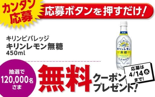 イオンキャンペーン 懸賞 お買物アプリ