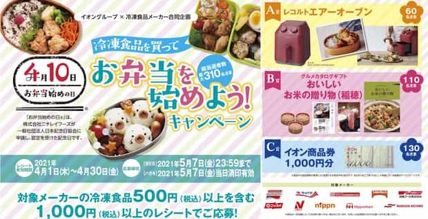 イオンキャンペーン 懸賞 冷凍