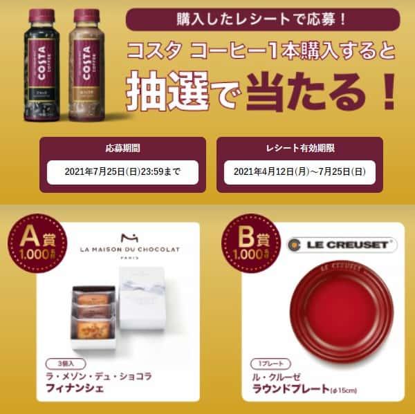 クローズド懸賞 キャンペーン コスタコーヒー