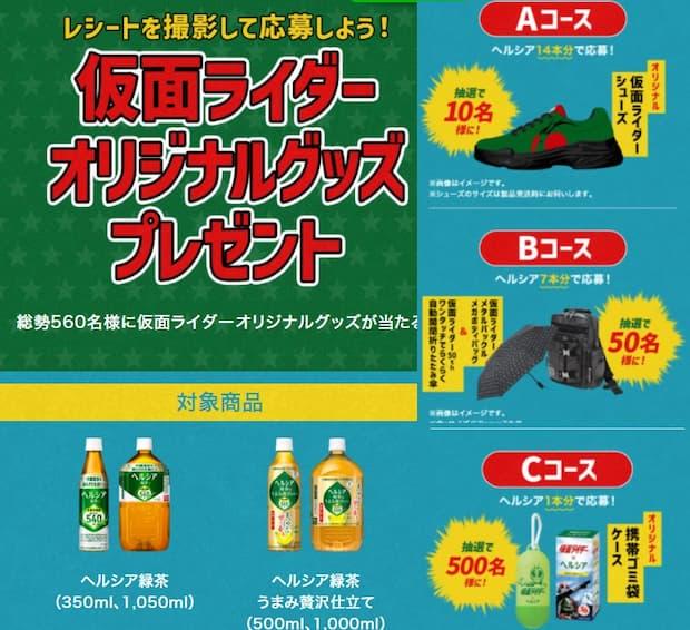 クローズド懸賞 キャンペーン ヘルシア緑茶