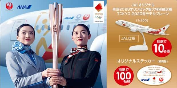 大量当選 プレゼント キャンペーン 懸賞 JAL