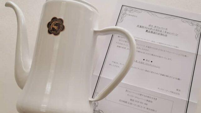 杏林堂 キャンペーン 懸賞 当選