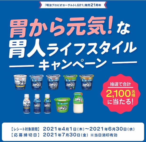 クローズド懸賞 キャンペーン 明治LG21