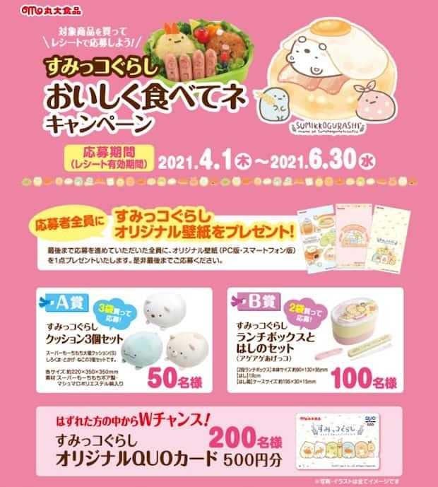 クローズド懸賞 キャンペーン  丸大食品