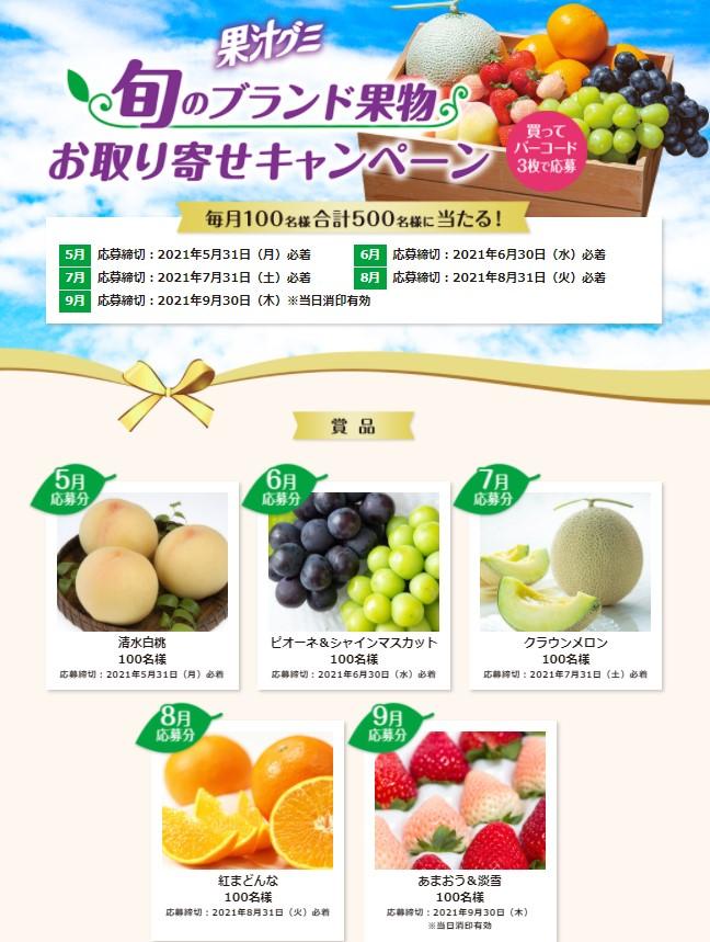 クローズド懸賞 キャンペーン 果汁グミ
