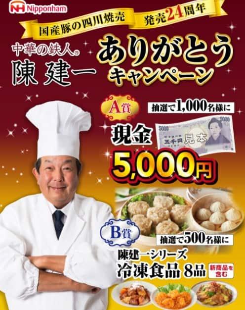 クローズド懸賞 キャンペーン 日本ハム