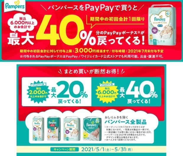 PayPay パンパース キャンペーン