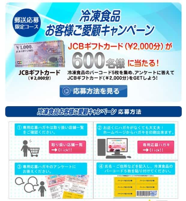 クローズド懸賞 キャンペーン 冷凍食品