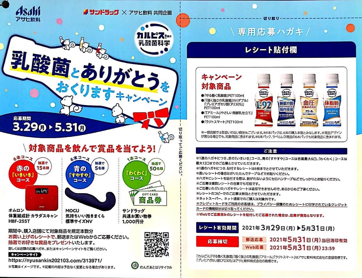 サンドラッグ キャンペーン 懸賞 アサヒ飲料