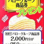 バロー キャンペーン 懸賞 ヤマザキビスケット