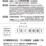 バロー キャンペーン 懸賞 三幸製菓