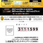 イオン キャンペーン 懸賞 サッポロビール