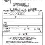 バロー キャンペーン 懸賞 ロッテ