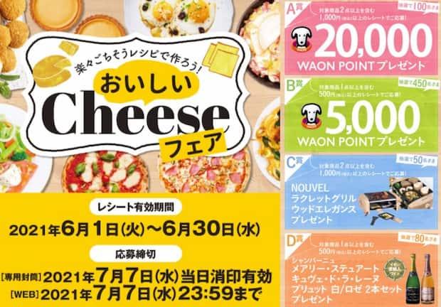 イオンキャンペーン 懸賞 チーズ