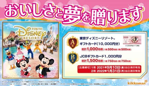 クローズド懸賞 懸賞 キャンペーン ハガキ応募 ディズニー懸賞 東京ディズニーリゾート