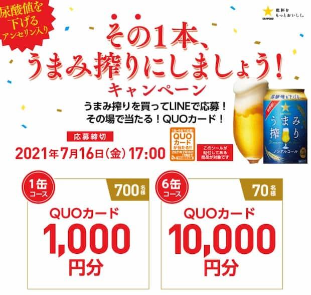 クローズド懸賞 懸賞 キャンペーン ビール