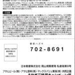 マックスバリュ東海 キャンペーン 懸賞 ハガキ応募