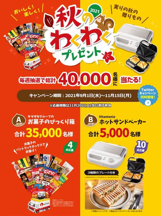クローズド懸賞 懸賞 キャンペーン ハガキ応募 ヤマザキ 秋 2021