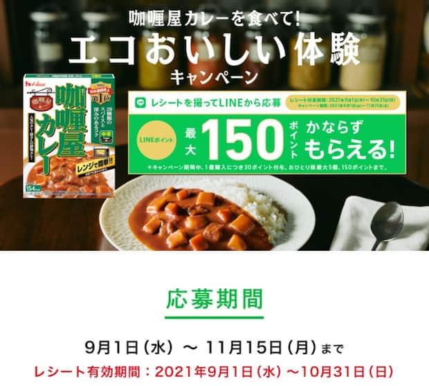 クローズド懸賞 懸賞 キャンペーン ハウス 咖喱屋カレー