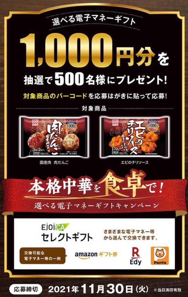 https://www.ks-frozen.co.jp/enjoy/campaign/hc/index.html