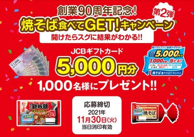 https://www.shimadaya.co.jp/90th/campaign/yakisoba/