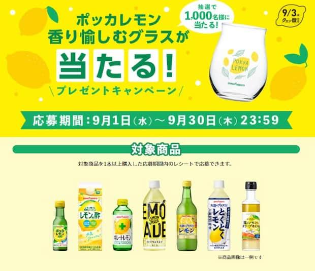 クローズド懸賞 懸賞 キャンペーン レモン ポッカサッポロ
