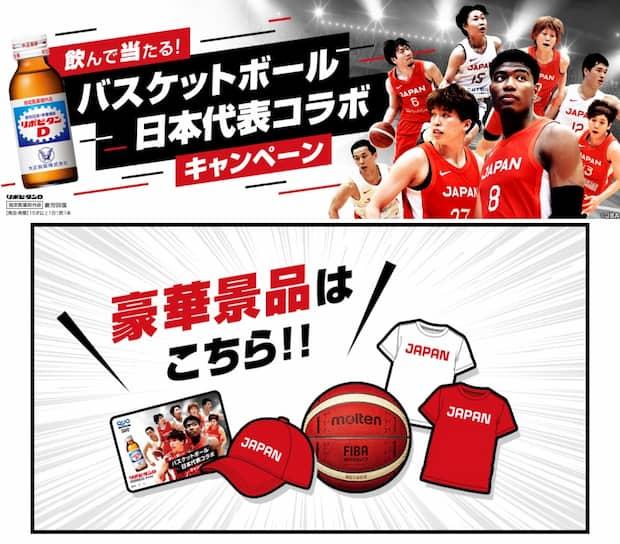 リポビタン バスケットボール クローズド懸賞 懸賞 キャンペーン