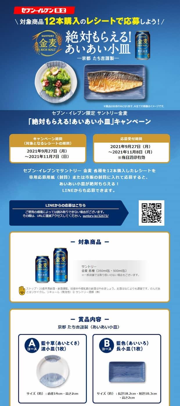 金麦 セブンイレブン キャンペーン 懸賞