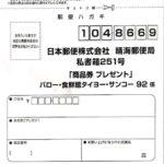 バロー キャンペーン 懸賞