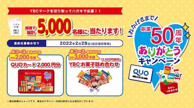 クローズド懸賞 懸賞 キャンペーン ハガキ応募 YBC