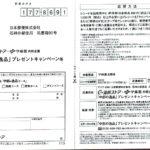 遠鉄ストア 懸賞 キャンペーン 伊藤園