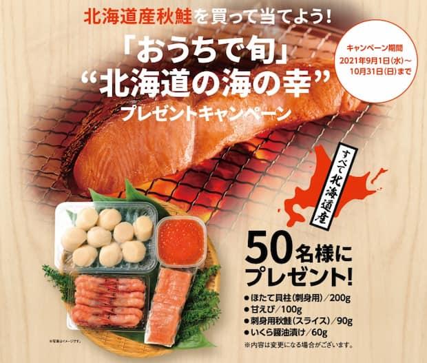 北海道 秋鮭 クローズド懸賞 懸賞 キャンペーン