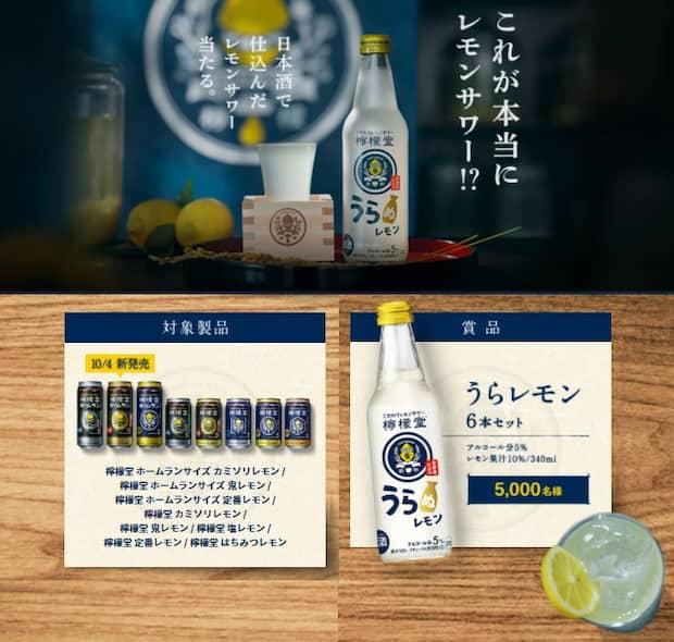 檸檬堂 クローズド懸賞 懸賞 キャンペーン